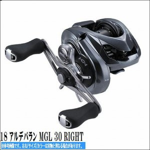 18 アルデバラン MGL 30 RIGHT 2018年3月発売予定 シマノ SHIMANO ベイトキャスティング 予約商品 toukaiturigu