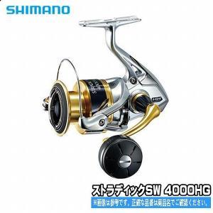18 ストラディックSW 4000HG 2018年5月発売予定 シマノ SHIMANO 大型 スピニング 予約商品 toukaiturigu