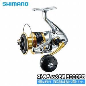 18 ストラディックSW 5000PG 店長オススメ シマノ SHIMANO 大型 スピニング|toukaiturigu