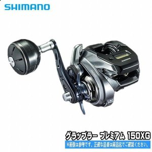 18 グラップラー プレミアム 150XG 右 シマノ SHIMANO 船手巻き両軸|toukaiturigu