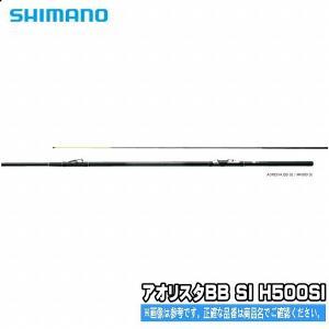 アオリスタ BB SI H500 SI (2号相当) シマノ 磯 インナーガイド|toukaiturigu
