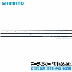 (シマノ )サーフランダー 並継 365EX( 並継投げ)セール toukaiturigu