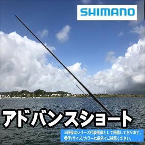 シマノ アドバンス ショート 3-330 (SHIMANO ADVANCE SHORT)サビキ 竿】磯釣り 竿】磯竿|toukaiturigu