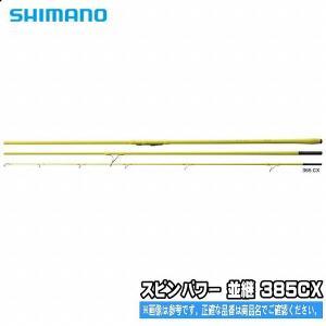 シマノ スピンパワー<並継> 385CX  SHIMANO SPIN POWER投げ竿 シマノ送料無料|toukaiturigu