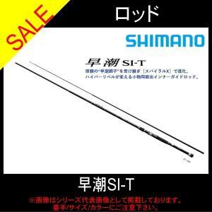 早潮SI-T 10-250 シマノ 並継船竿|toukaiturigu