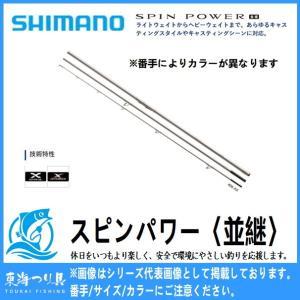 スピンパワー 並継 365DX+ シマノ 並継投げ竿|toukaiturigu