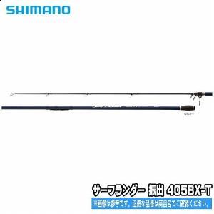 シマノ サーフランダー<振出>405BX-T  SHIMANO Surf Lander【振出】投げ竿 シマノ送料無料|toukaiturigu