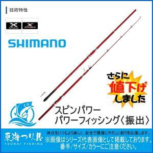 スピンパワー パワーフィッシング 振出 425BX-T シマノ 振出投げ toukaiturigu