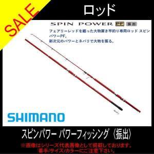 スピンパワー パワーフィッシング 振出 405AX-T シマノ 投げ|toukaiturigu