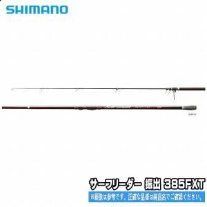 サーフリーダー 振出 385FXT シマノ SHIMANO 振出投げ竿|toukaiturigu