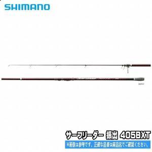 サーフリーダー 振出 405BXT シマノ SHIMANO 投 竿|toukaiturigu
