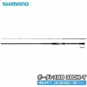 シマノ ボーダレスBB 380H-T (SHIMANO BORDERLESS BB)磯釣り磯竿 シマノ|toukaiturigu