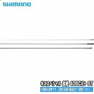 シマノ 15 キススペシャル〈並継〉405CX+(ST) (SHIMANO KISU SPECIAL)【並継】投げ竿 投げ竿【 toukaiturigu