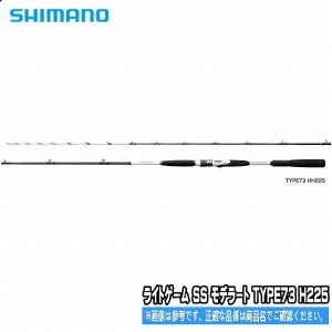 """船竿 シマノ 30%引き""""ライトゲーム SS モデラート TYPE73 H225(SHIMANO LIGHTGAME SS Moderato)""""通販"""