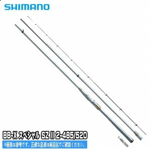 シマノ BB-X スペシャル SZ II 2-485/520 (SHIMANO BB-X SPECIAL SZ II)【磯釣り 竿】磯竿 シ|toukaiturigu
