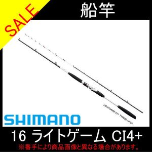ライトゲーム CI4+ TYPE73 MH230 シマノ 並継船竿|toukaiturigu