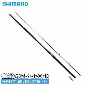 シマノ 磯 遠投 AX 2.5-520PK (SHIMANO)【磯釣り 竿】磯竿 |toukaiturigu