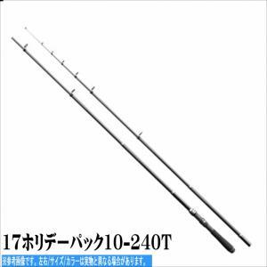 シマノ 17 ホリデーパック 10-240T[HOLIDAY PACK] 振出船竿|toukaiturigu