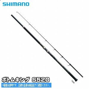 17 ボトムキング S520 2018年4月発売予定 シマノ SHIMANO アウトガイド磯竿 予約商品 toukaiturigu