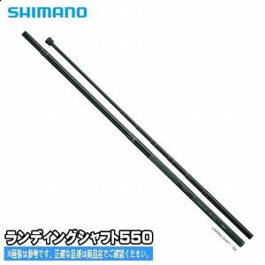 【シャフト】 オシア ランディングシャフト550(SHIMANO OCEA LANDING SHAFT)|toukaiturigu