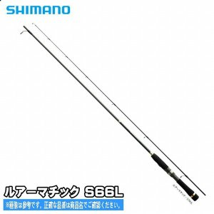 【シマノ SHIMANO 】ルアーマチック S66L 強化中【竿 ロッド ROD バス ブラック ス...