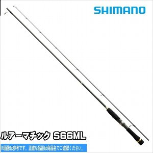 【シマノ SHIMANO 】ルアーマチック S66ML【竿 ロッド ROD バス ブラック スモール...