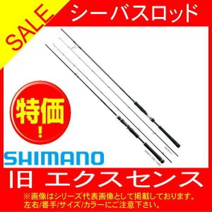 エクスセンス S900ML/RS 数量限定 シマノ シーバスロッド|toukaiturigu