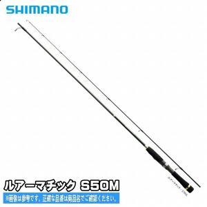 ルアーマチック S50M 強化中 シマノ SHIMANO トラウトロッド|toukaiturigu