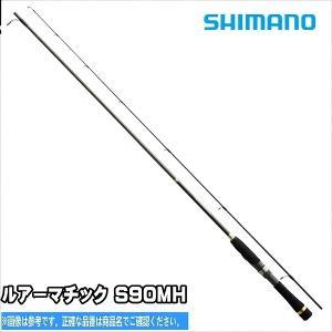【シマノ SHIMANO 】ルアーマチック S90MH【竿 ロッド ROD シーバス フラット ヒラ...