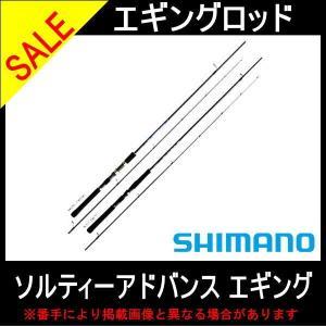 エギングロッド シマノ ソルティーアドバンス エギング S806M(SHIMANO SALTY ADVANCE) 【イカ釣り】|toukaiturigu