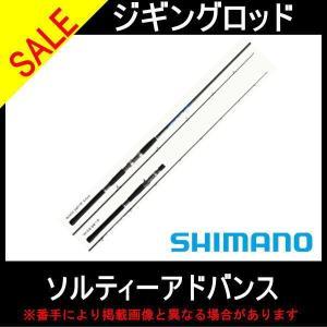 シマノ ソルティーアドバンス ジギング S603ML (SHIMANO SALTY ADVANCE)ジギング スピニングロッド ジギングロ|toukaiturigu