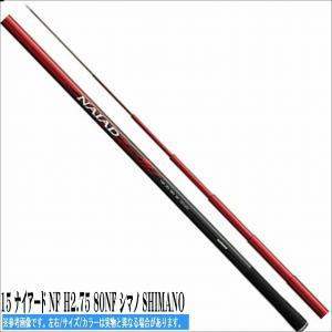 シマノ 15 ナイアード NF H2.75 80NF (SHIMANO NAIAD  NF)【アユ竿】鮎竿【32%引き】 toukaiturigu