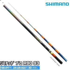 シマノ リミテッドプロ RS HF 90-93HF (SHIMANO Limited Pro RS HF)【アユ竿】鮎竿 シマノ|toukaiturigu