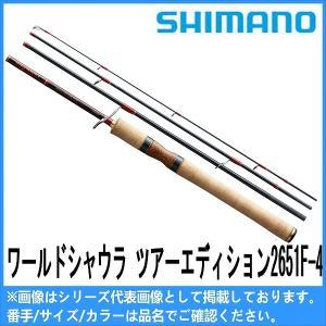 バスロッド シマノ送料無料 ワールドシャウラ ツアーエディション(スピニング) 2651F-4 (SHIMANO WORL|toukaiturigu