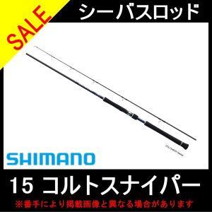 シマノ 15 コルトスナイパー S1000MH (SHIMANO COLTSNIPER)シーバスロッド シマノ toukaiturigu