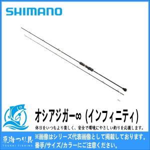 オシアジガー インフィニティ B651【大型梱包3000円込】 シマノ ジギング toukaiturigu