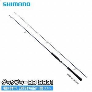 シマノ 16 グラップラーBB S631 (SHIMANO GRAPPLER BB)ジギングロッド】30|toukaiturigu