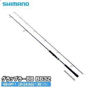 シマノ 16 グラップラーBB B632 (SHIMANO GRAPPLER BB)ジギングロッド】30|toukaiturigu