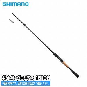 【シマノ/SHIAMNO】17 ポイズングロリアス 1610H【バスロッド】|toukaiturigu
