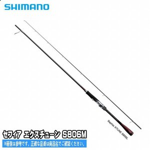 シマノ 16 セフィア エクスチューン S806M(SHIMANO Sephia XTUNE) 【イカ ロッド】【イカ釣り】【|toukaiturigu