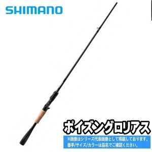 【シマノ/SHIAMNO】17 ポイズングロリアス 176XXH-SB【バスロッド】ポイント|toukaiturigu