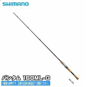 18 バンタム 160ML G 2018年4月発売予定 シマノ SHIAMNO バスロッド 予約商品|toukaiturigu