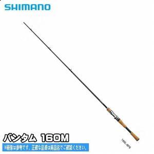 18 バンタム 160M 2018年4月発売予定 シマノ SHIAMNO バスロッド 予約商品|toukaiturigu