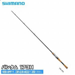 18 バンタム 173H 2018年3月発売予定 シマノ SHIAMNO バスロッド 予約商品|toukaiturigu