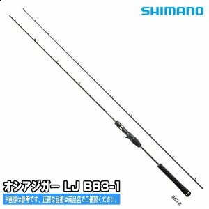 18 オシアジガー LJ B63-1 2018年4月発売予定 予約 シマノ SHIMANO ジギング 大型梱包|toukaiturigu