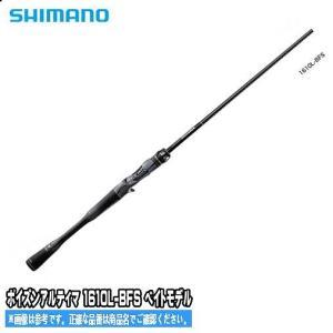 18 ポイズンアルティマ 1610L-BFS ベイトモデル 2018年4月発売予定 シマノ SHIMANO バスロッド 予約商品|toukaiturigu