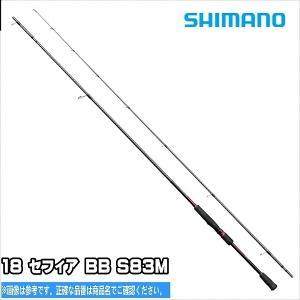 18 セフィア BB S83M 2018年7月末発売予定 シマノ SHIMANO エギングロッド 予約商品 ポイント2倍|toukaiturigu