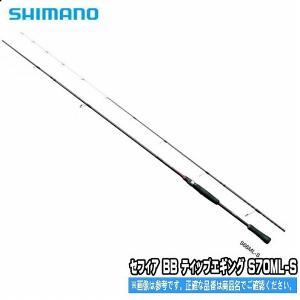 18 セフィア BB ティップエギング S70ML-S 2018年8月末発売予定 シマノ SHIMANO エギングロッド 予約商品 ポイント2倍|toukaiturigu