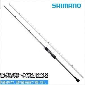 【シマノ SHIMANO 】19 グラップラー タイプSJ B68-2【竿 ロッド ROD ジギング...