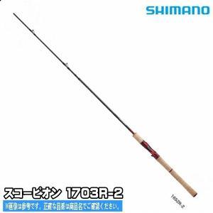【シマノ 】スコーピオン 1703R-2 7月以降生産分【竿 バス 魚 釣り フィッシング】 201...